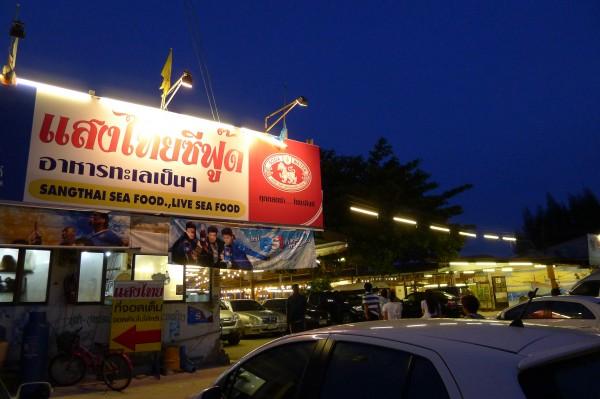 sangthai seafood ホアヒン hua hin